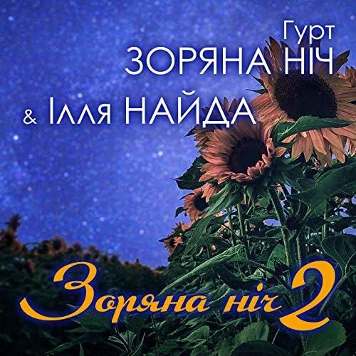 Гурт Зоряна ніч & Ілля Найда