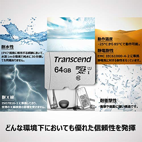 Transcend(トランセンド)『microSDXC300S64GB(TS64GUSD300S-A)』