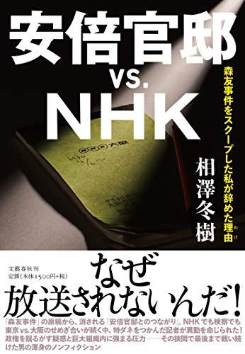 安倍官邸vs.NHK 森友事件をスクープした私が辞めた理由