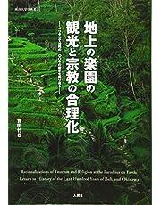 地上の楽園の観光と宗教の合理化 (南山大学学術叢書)