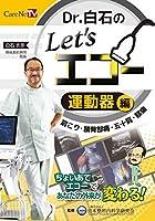 Dr.白石のLet's エコー 運動器編/ケアネットDVD