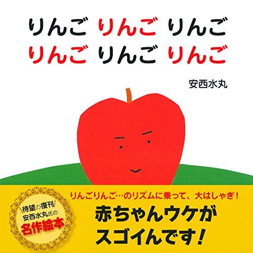 りんごりんごりんごりんごりんごりんご (主婦の友はじめてブックシリーズ)の詳細を見る