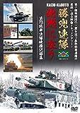 第7機甲師団の一翼を担う基幹戦車連隊の素顔に迫る映像ドキュメンタリー!  勝兜連隊此処に在り 第73戦車連隊映像記録集 [DVD]