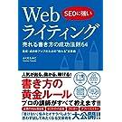 SEOに強い Webライティング 売れる書き方の成功法則64