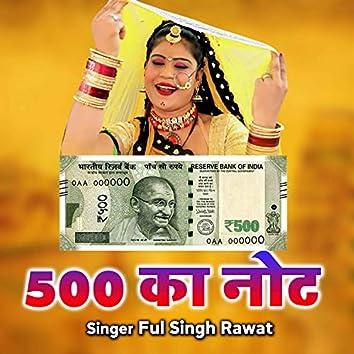 500 Ka Note (Rajasthani)