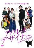 アパレル・デザイナー[DVD]