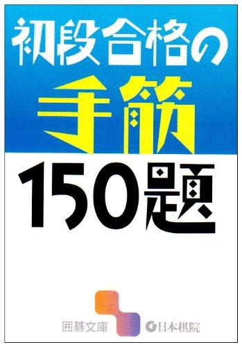 初段合格の手筋150題 (囲碁文庫)
