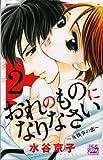 おれのものになりなさい 女執事の恋 / 水谷 京子 のシリーズ情報を見る