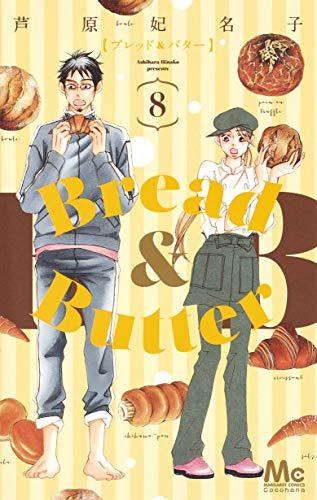 Bread&Butter 8 (マーガレットコミックス)