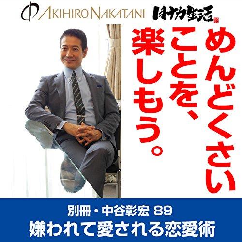 『別冊・中谷彰宏89「めんどくさいことを、楽しもう。」――嫌われて愛される恋愛術』のカバーアート