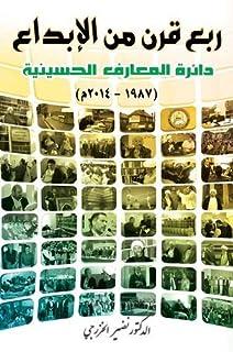 Quarter of a Century of Creativity: Hussaini Encyclopedia (1987-2014)