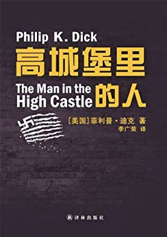 The Man in the High Castle (Mandarin Edition) (Chinese Edition) by [Philip K. Dick]