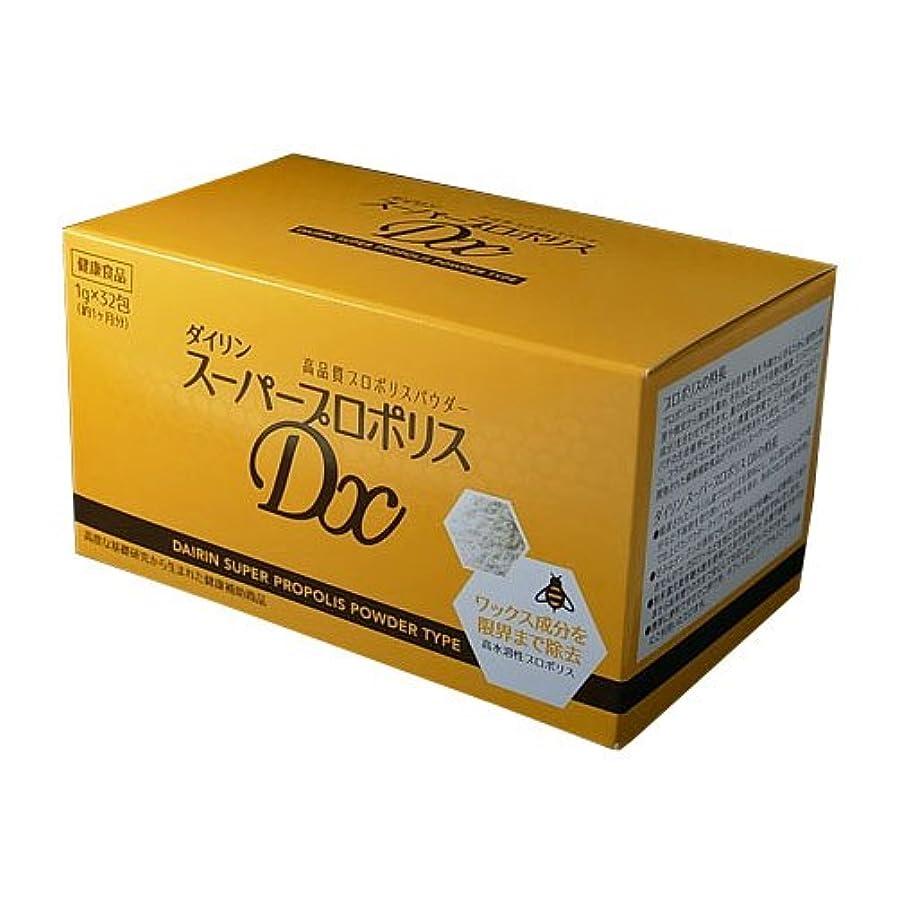 カカドゥベンチャートンスーパープロポリスDX 1g×32包 ダイリン株式会社 【品番:5892】
