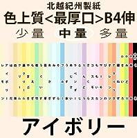 北越紀州色上質B4Y伸(272mm×393mm)<最厚口>[アイボリー](200枚)