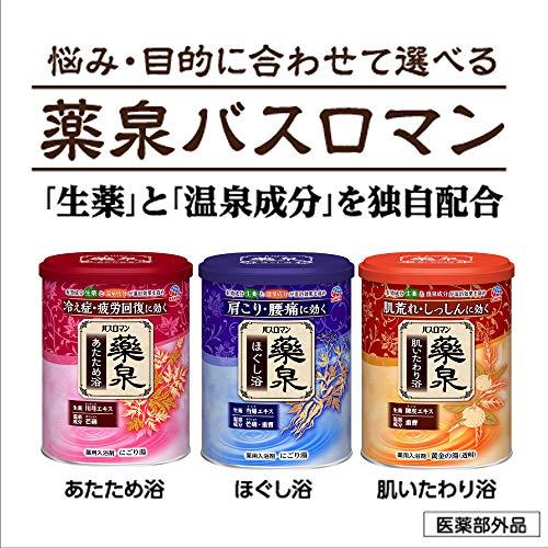 【医薬部外品】バスロマン薬泉入浴剤ほぐし浴[750g]