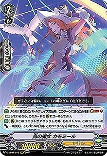 ヴァンガード D-VS01/016 烏の魔女 カモミール (RRR トリプルレア) overDress Vスペシャルシリーズ第1弾 Vクランコレクション Vol.1