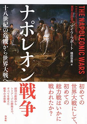 ナポレオン戦争:十八世紀の危機から世界大戦へ