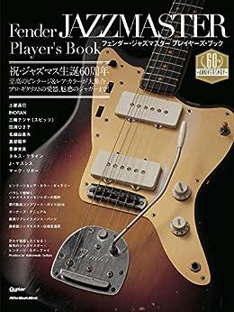 [菊池真平]のフェンダー・ジャズマスター・プレイヤーズ・ブック ギター・マガジン