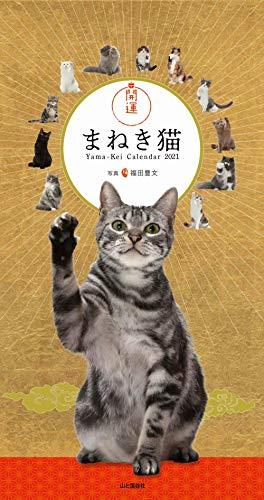 【Amazon.co.jp 限定】カレンダー2021 開運まねき猫(月めくり・壁掛け)(特典画像:開運まねき猫 スマホ待ち受け画像) (ヤマケイカレンダー2021)
