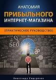 Анатомия прибыльного интернет-магазина (Russian Edition)