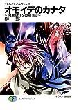 ストレイト・ジャケット4 オモイデのカナタ~THE REGRET/SECOND HALF~ (富士見ファンタジア文庫)