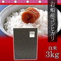 【ホワイトデーのプレゼント・お返し】岩船産コシヒカリ(新潟米) 3kg 贈答箱入り・「感謝」シール付