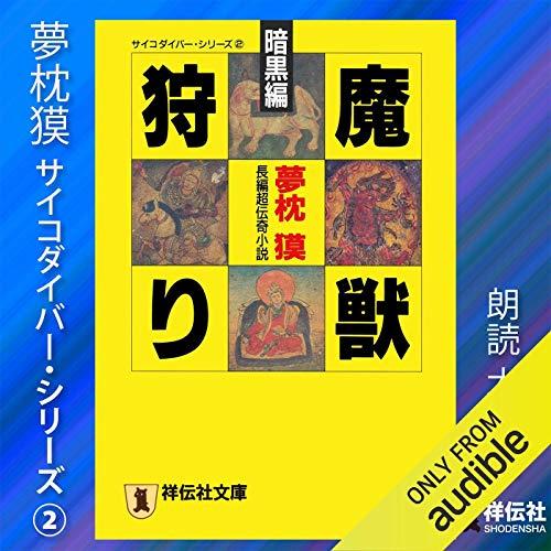 『サイコダイバーシリーズ2・魔獣狩り<暗黒編>』のカバーアート