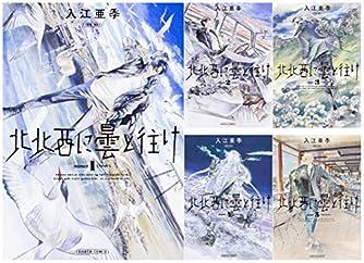 北北西に曇と往け 1-5巻セット (ハルタコミックス)