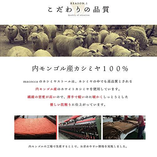 [マコッカ]内モンゴル産カシミヤ100%チェック無地大判ストール200cm×60cmアイボリー