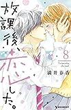 放課後、恋した。(8) (デザートコミックス)