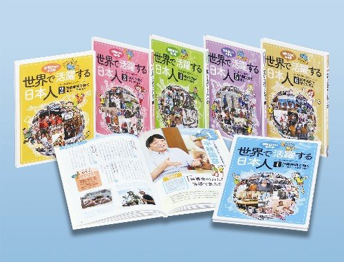 世界で活躍する日本人ー国際協力のお仕事(全6巻)の詳細を見る