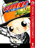 家庭教師ヒットマンREBORN! カラー版 日常編 1 (ジャンプコミックスDIGITAL)