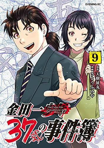 金田一37歳の事件簿(9) (イブニングコミックス)