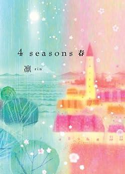 [凛]の4 seasons 春