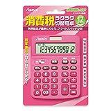 消費税電卓カラー ピンク C1231P 1セット(1個×2) アスカ