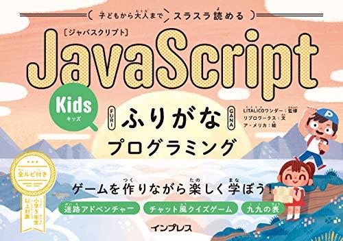 子どもから大人までスラスラ読める JavaScriptふりがなKidsプログラミング ゲームを作りながら楽しく学ぼう! ふりがなプログラミングシリーズ