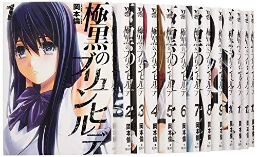 極黒のブリュンヒルデ コミック 1-18巻セット (ヤングジャンプコミックス)