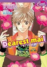 Dearest mail~ ディアレスト メール ~ (セシル文庫)