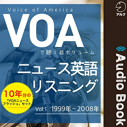 『VOAで聴く 超ボリューム ニュース英語リスニング―vol.1 1999年~2008年』のカバーアート