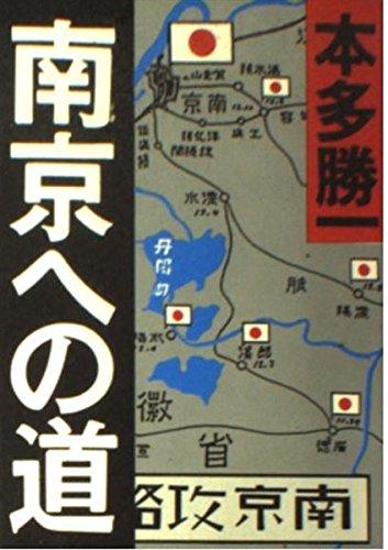 南京への道 (朝日文庫) - 本多 勝一