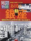 あの日の銀座―昭和25年から30年代の思い出と出会う (地図物語)