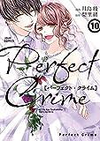 PerfectCrime(10)