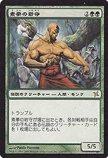 マジック:ザ・ギャザリング 素拳の岩守/Iwamori of the Open Fist (レア) / 神河謀叛 / シングルカード BOK-130-R