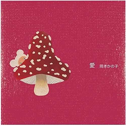『愛』のカバーアート