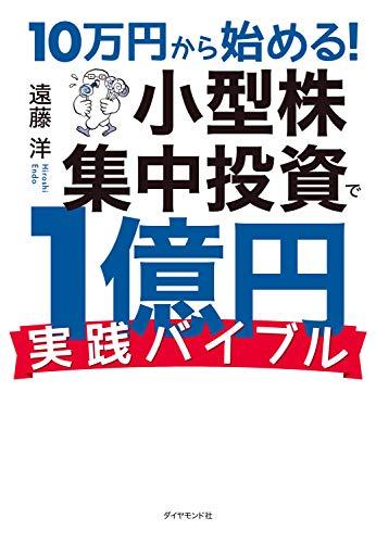 『10万円から始める! 小型株集中投資で1億円 実践バイブル』の1枚目の画像