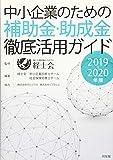 中小企業のための補助金・助成金徹底活用ガイド (2019-2020年版)