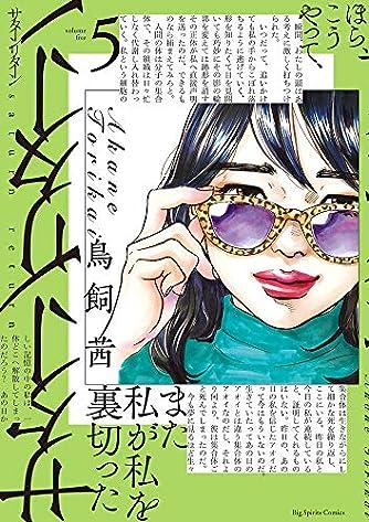 サターンリターン (5) (ビッグコミックス)