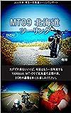 MT09 Hokkaido touring (Japanese Edition)