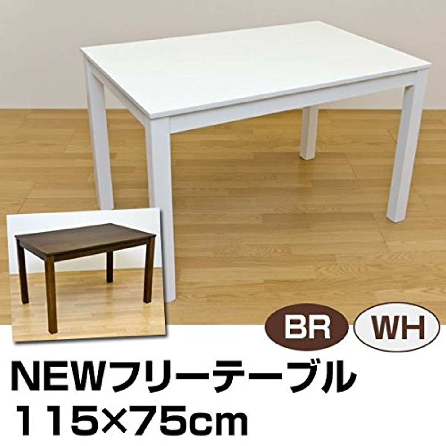 ファブリックシネマ告白するVGL-01BR(3.9)NEWフリーテーブル 115×75 ブラウン