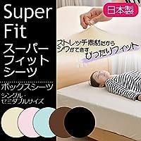 スーパーフィットシーツ ボックス(ベッド用)MFサイズ シングル・セミダブル* (ブラック)